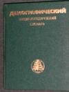Валентей Д. И.– ред. - Демографический энциклопедический словарь.