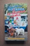 Купить книгу Морган Мэтсон - Мороженое со вкусом лета