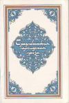 Купить книгу Чалисова, Н.Ю. - Средневековая персидская проза