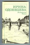 Купить книгу Одоевцева И. - На берегах Невы