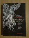 Купить книгу Гече Г. - Библейские истории