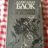 Купить книгу Блок А. - Стихотворения и поэмы
