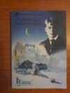 Купить книгу Балашова Е. К. - Сборник диктантов. Начальная школа