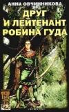 Купить книгу Анна Овчинникова - Друг и лейтенант Робина Гуда