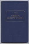 Купить книгу Гасс С. - Линейное программирование. Методы и приложения.