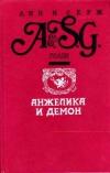 Купить книгу Голон, Анн - Анжелика и Демон