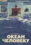 Залогин - Океан человеку