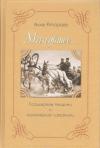 Купить книгу Кторова А. - Минувшее... Государевы ямщики и московские извозчики