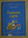 Купить книгу Метенова Н. М. - Родителям о детях