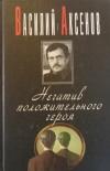 Купить книгу Аксенов В. - Негатив положительного героя.  Рассказы.