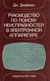 Купить книгу Джейкокс Дж. - Руководство по поиску неисправностей в электронной аппаратуре