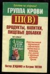 Купить книгу Д`Адамо П., Уитни К. - Группа крови III (В): продукты, напитки, пищевые добавки.