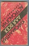 Купить книгу Чечель И., Гросс Н. - Хиромантия для всех / Астрология для всех. Репринтное издание.