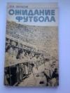 Купить книгу Филатов, Л. - Ожидание футбола