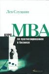купить книгу Слуцкин Лев - Курс MBA по прогнозированию в бизнесе