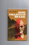 купить книгу Гуськов С - Одна солдатская медаль.