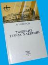 Купить книгу Александр Сергеевич Неверов - Ташкент - город хлебный. Повести. Рассказы