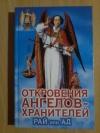 Купить книгу Гарифзянов Р. И.; Панова Л. И. - Откровения Ангелов - Хранителей: РАЙ или АД