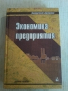 Купить книгу Ильин А. И. - Экономика предприятия
