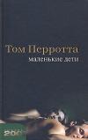 Купить книгу Перротта, Том - Маленькие дети