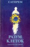 Купить книгу Сатпрем - Разум клеток