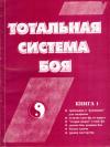 Купить книгу В. В. Крюков - Тотальная система боя. Книга 1