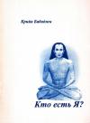 Купить книгу Бабаджи - Крийя Бабаджи. Кто есть я?