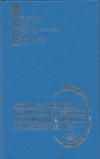 Купить книгу Логутова Л. С. и др. - Актуальные проблемы акушерства и гинекологии и перспективы их решения в Московской области