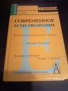 Купить книгу Карпенков С. Х. - Современное естествознание