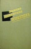 Купить книгу Ардаматский Василий - Возмездие