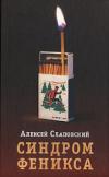 Купить книгу Алексей Слаповский - Синдром Феникса