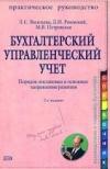 Васильева, Л.С. - Бухгалтерский управленческий учет