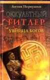 Купить книгу Антон Первушин - Оккультный Гитлер. Убийца богов