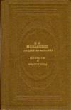 Купить книгу Мельников П. И. (Андрей Печерский) - Повести и рассказы