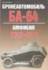 Купить книгу Прочко Е. - Бронеавтомобиль БА-64. Амфибия ГАЗ-011