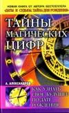 купить книгу Александров, А. - Тайны магических цифр