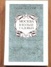 Купить книгу Федосюк, Ю. А. - Москва в кольце Садовых