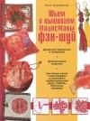 Купить книгу Анна Чудновская - Шьем и вышиваем талисманы фэн-шуй