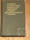 Купить книгу И. Ф. Рудакова - Учебный русско-англо-французско-немецкий словарь