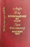Купить книгу Андре Жид, Лион Фейхтвангер - Возвращение из СССР. Москва 1937