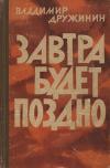 Обменять книгу Владимир Дружинин - Завтра будет поздно