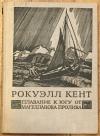 Купить книгу Кент, Рокуэлл - Плавание к югу от Магелланова пролива