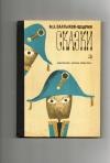 купить книгу М. Салтыков – Щедрин - Сказки