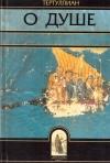 Купить книгу Тертуллиан - О Душе