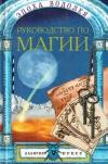 Купить книгу Е. Сперанская - Руководство по магии