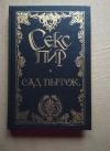 Купить книгу О. Мирбо - Сад пыток, Дневник горничной /из серии Секс-пир