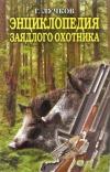 Купить книгу Лучков Г. - Энциклопедия заядлого охотника