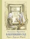 купить книгу Паустовский, Константин - Бабушкин сад