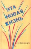 Купить книгу Билли Джо Догерти - Эта новая жизнь