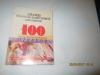 - Анализ финансово-хозяйственной деятельности. 100 экзаменационных ответов.